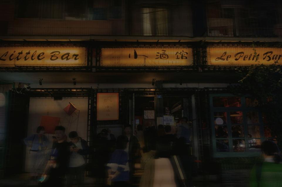 玉林路知名的小酒馆