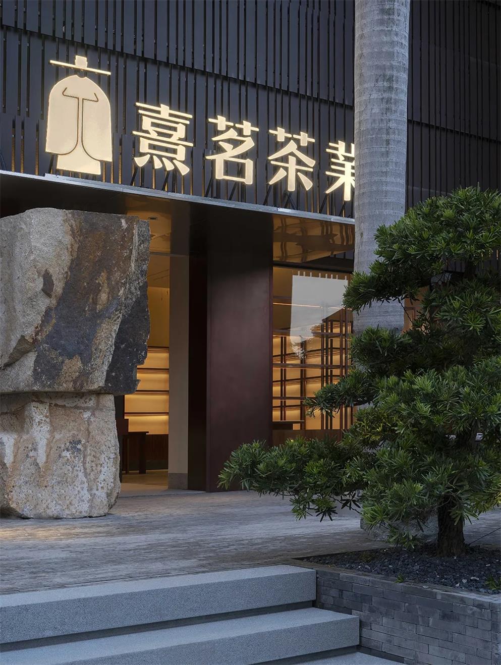 茶文化空间外立面设计