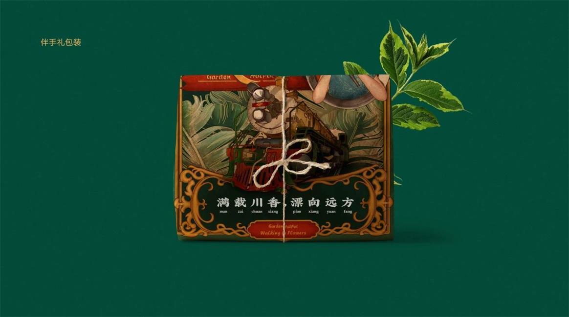 火锅店餐厅VI设计之伴手礼包装袋