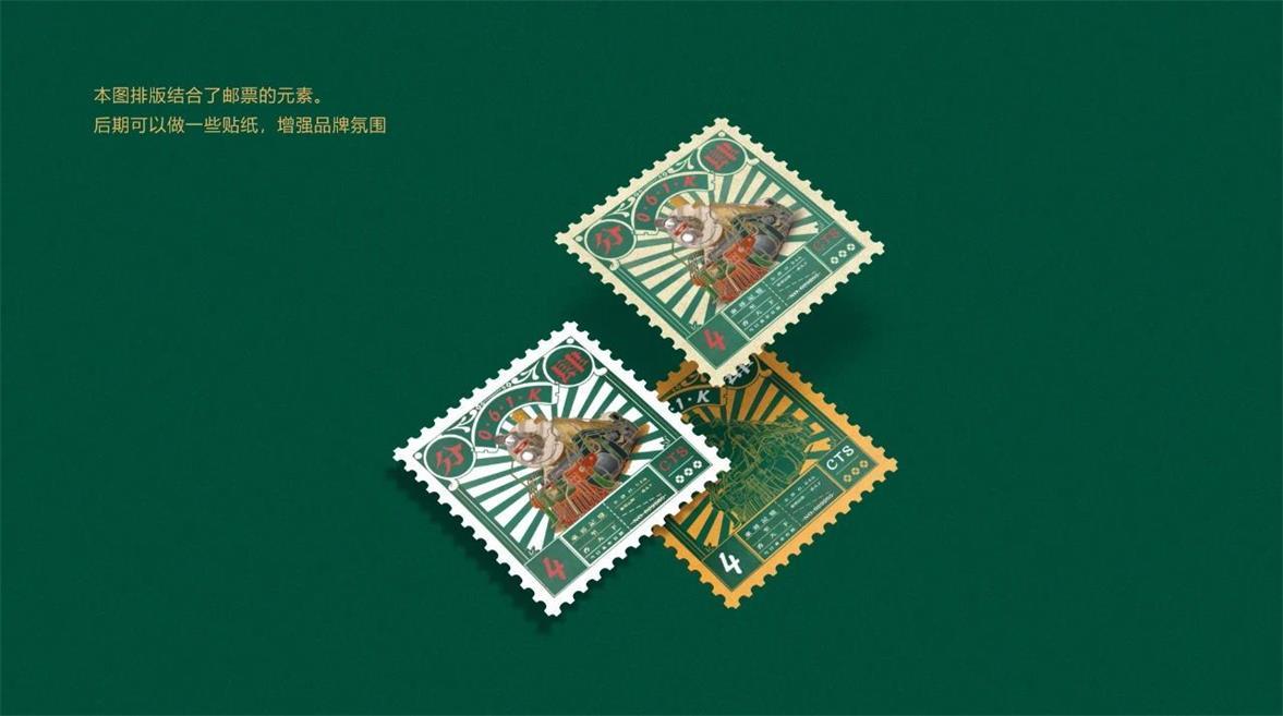 火锅店餐厅VI设计之邮票元素