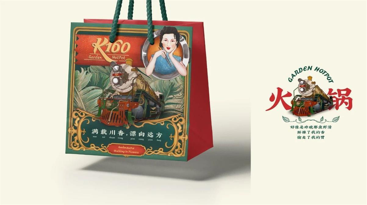 火锅店餐厅VI设计之手提袋