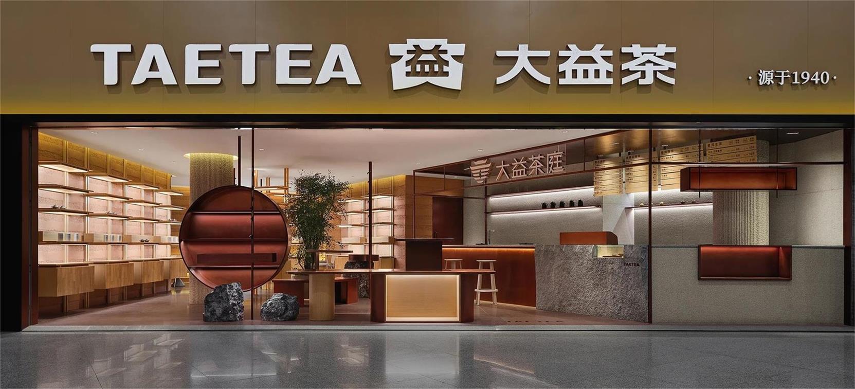 茶文化体验馆门头设计