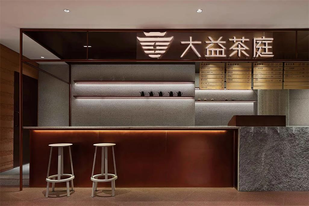 茶文化体验馆吧台设计全景